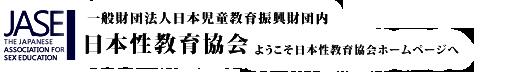 一般財団法人日本児童教育振興財団内 日本性教育協会 ようこそ 日本性教育協会ホームページへ