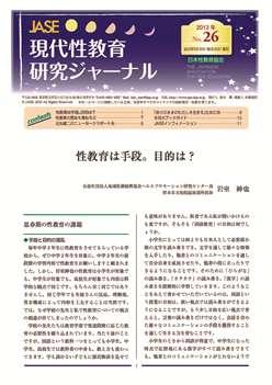 現代性教育研究ジャーナルNo.26 ...