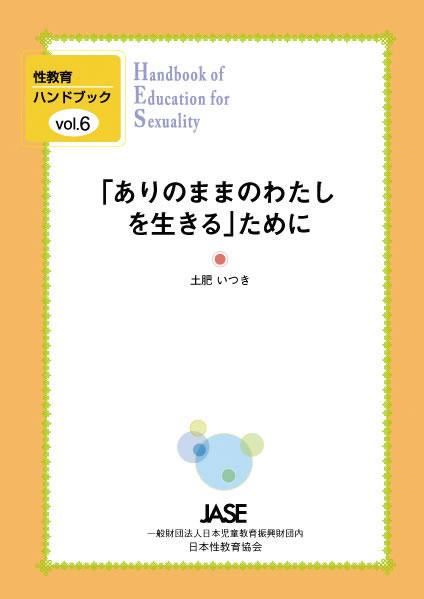 日本性教育協会 | 出版物・資料...
